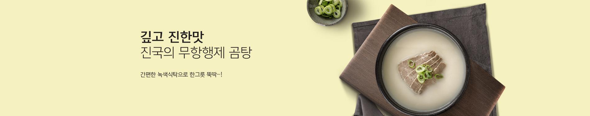 녹색식탁 곰탕